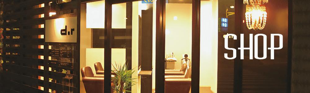 越谷市の美容室d.rの店舗情報